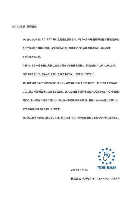 Takajin140107_2